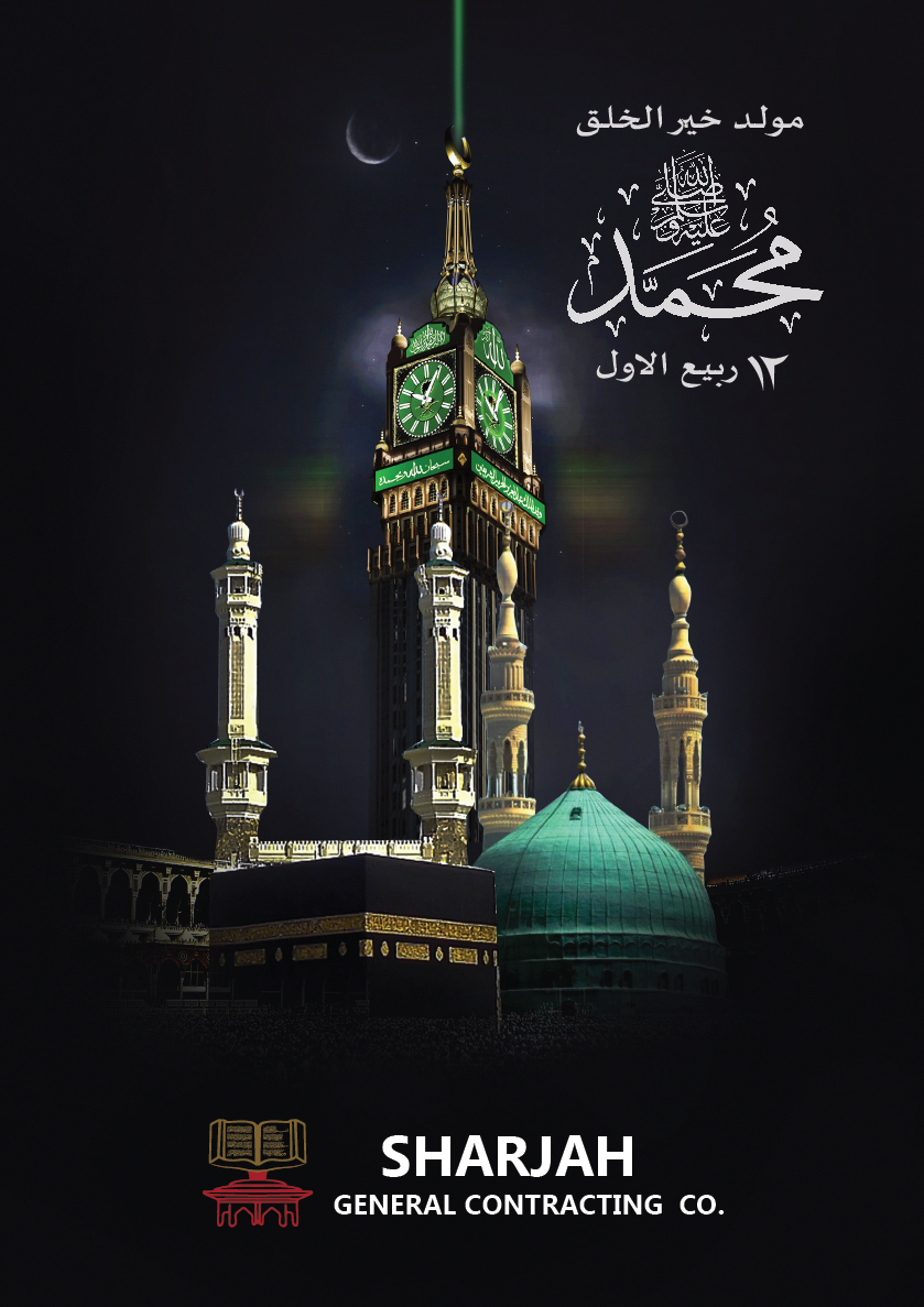 To Mark the Birth anniversary of the Prophet Mohammed (PBUH)