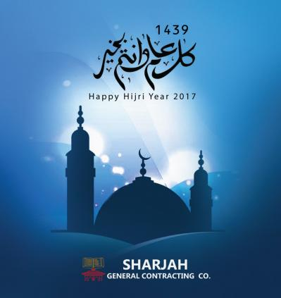 Happy New Islamic Year 1439h
